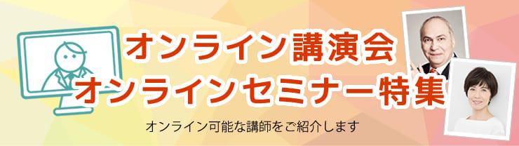 オンライン講演会・オンラインセミナー特集